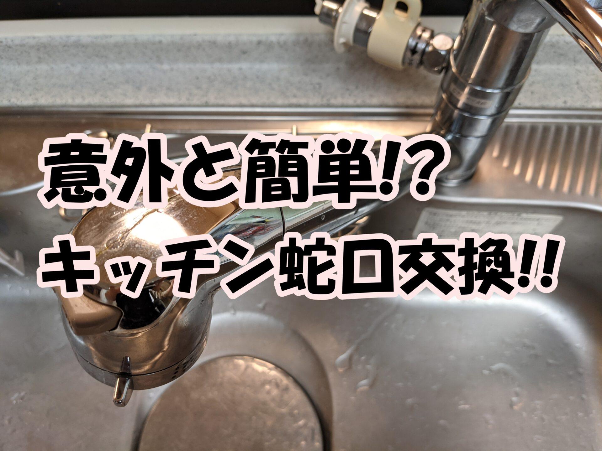 意外と簡単!?キッチン蛇口交換方法