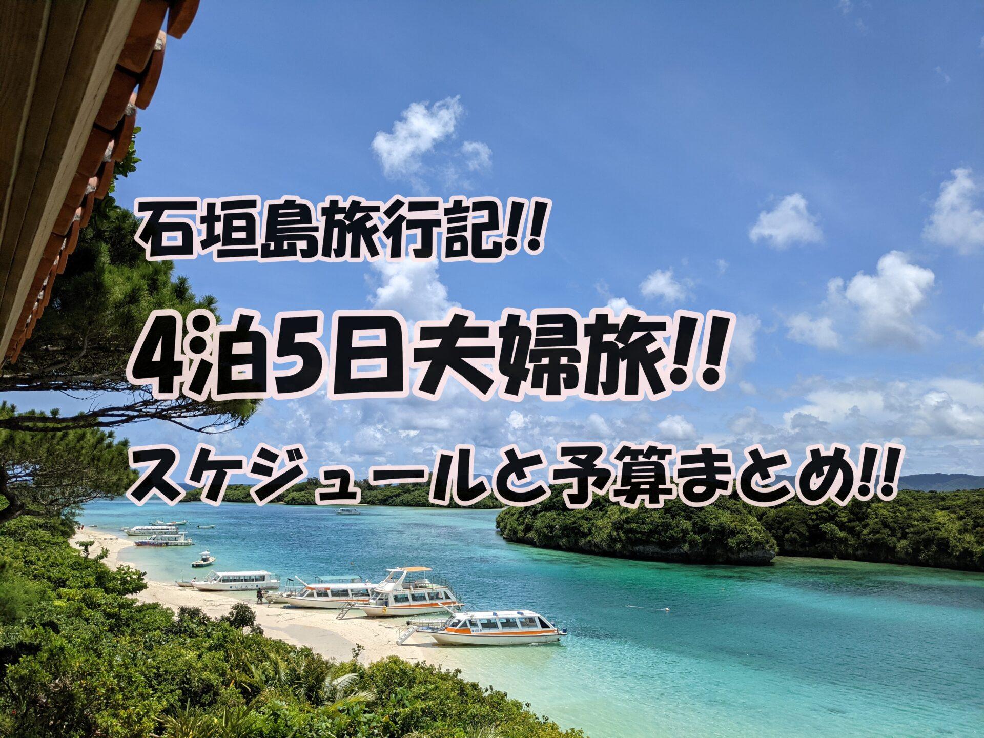 石垣島旅行記!!4泊5日夫婦旅!!