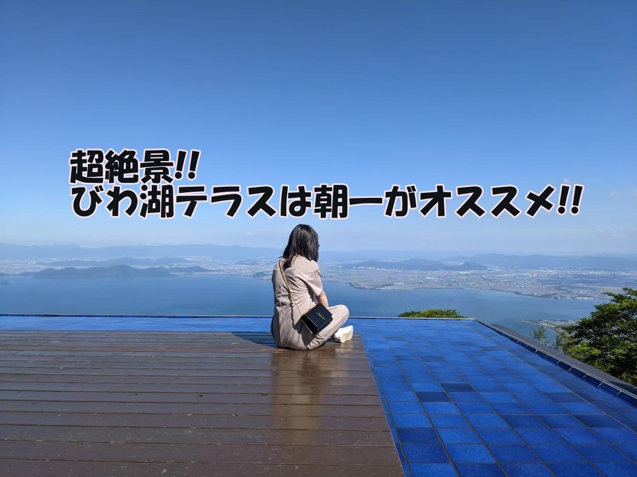 超絶景!びわ湖テラス!!!