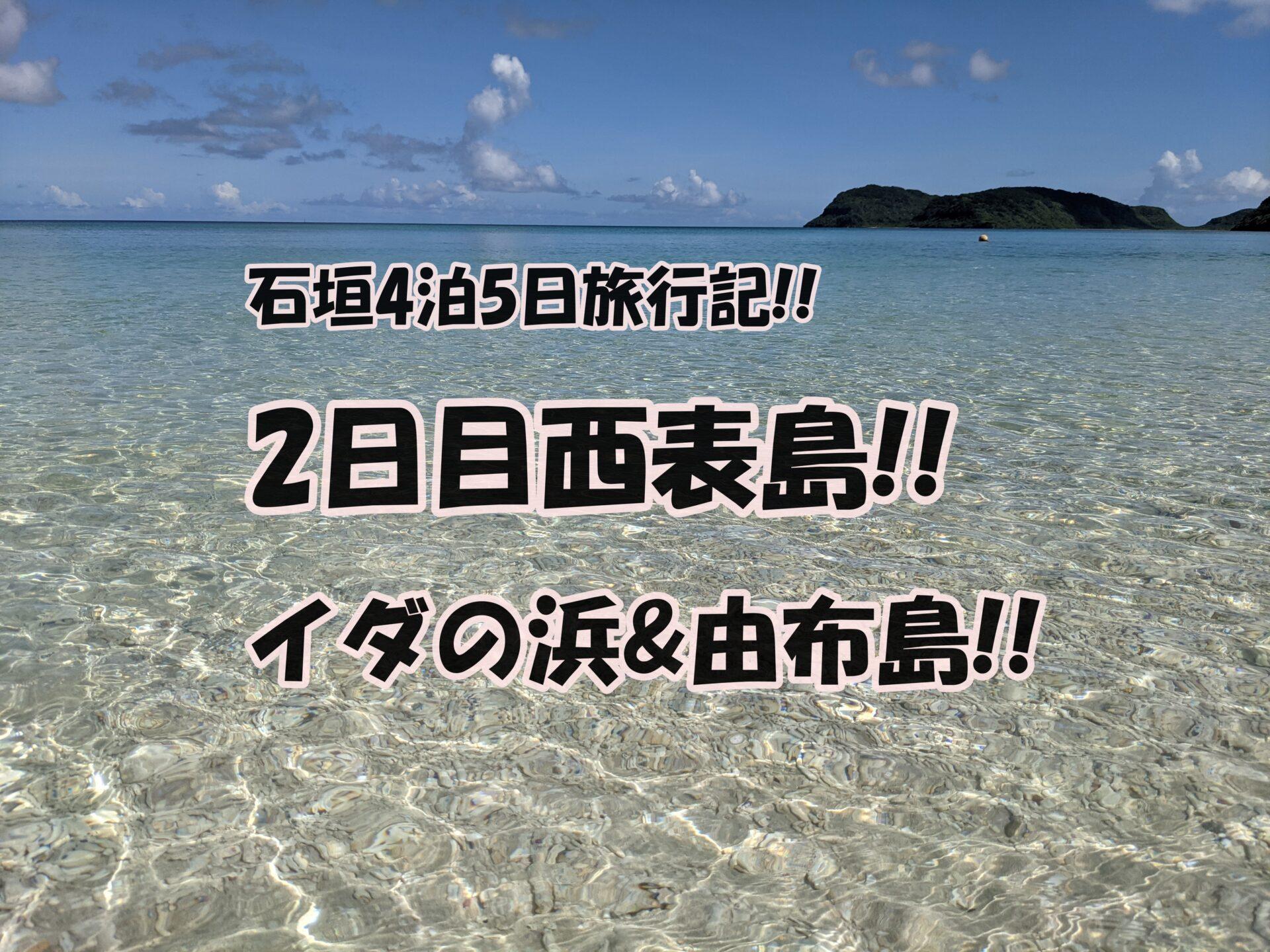 石垣4泊5日旅行記