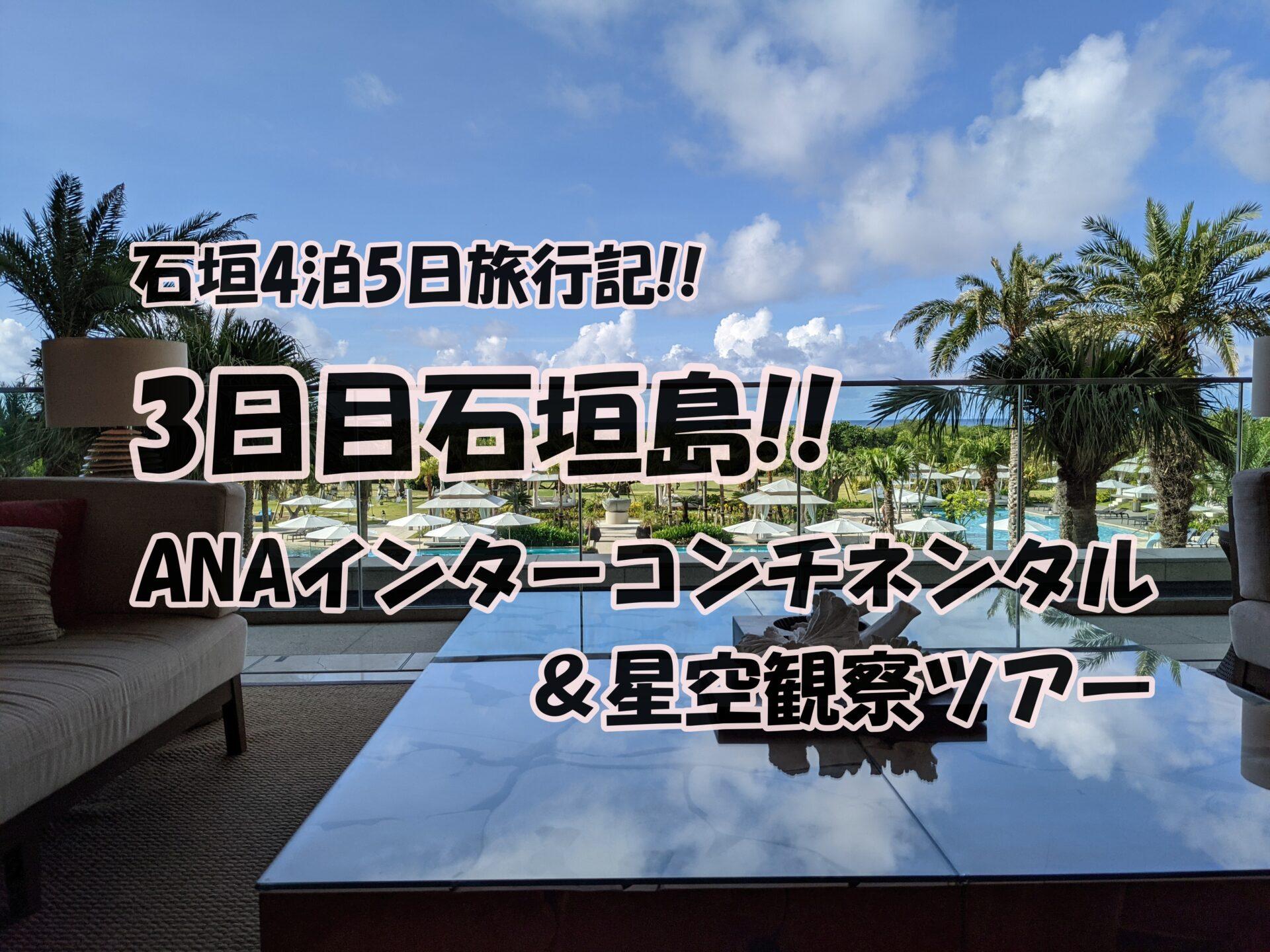 石垣島4泊5日旅行記